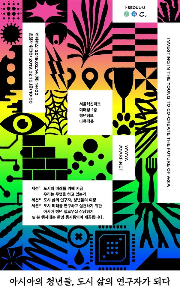 아시아 청년들, 도시 삶의 연구자가 되다 행사 포스터