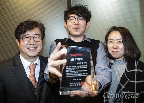 2019 2월 2일상을 수상한 이근승 기자(가운데).