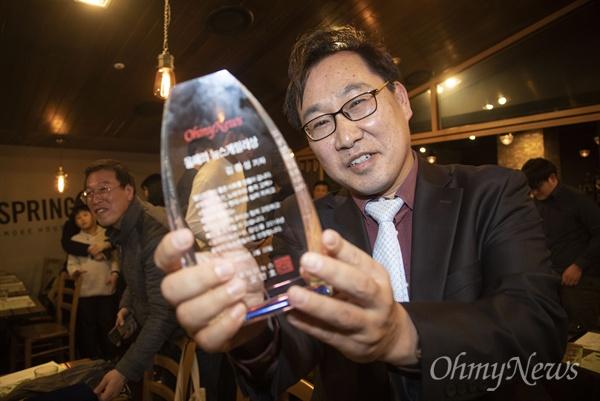 2018년 올해의 뉴스게릴라상을 수상한 김종성 기자.