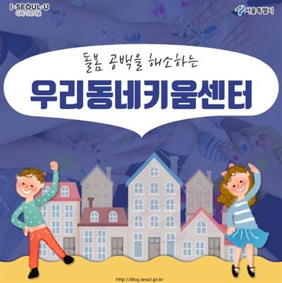서울시의 '우리동네 키움센터' 홍보 이미지.