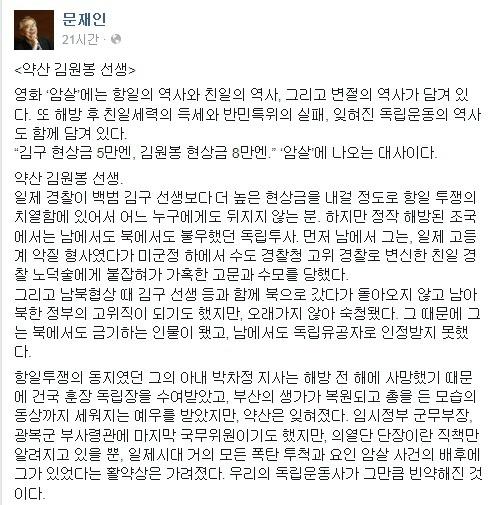 2015년 8월 15일, 문재인 당시 새정치민주연합 대표가 페이스북에 올린 글