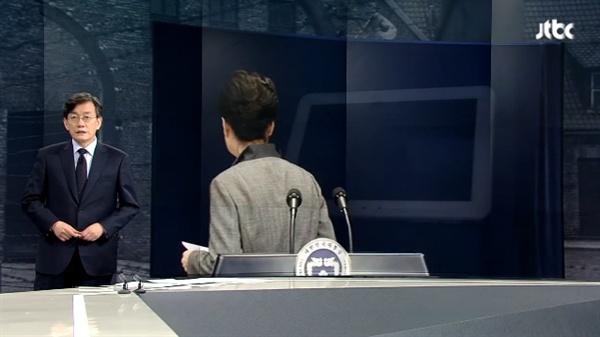 25일자 JTBC <뉴스룸> 앵커 브리핑의 한 장면