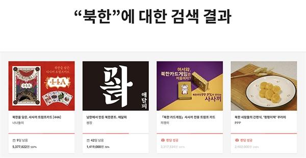 펀딩 사이트 '텀블벅'에서 '북한'을 검색한 결과