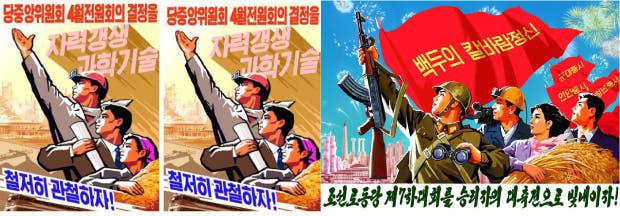 북한의 선전물