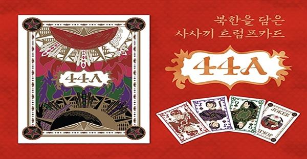 사사끼 펀딩의 홍보 포스터