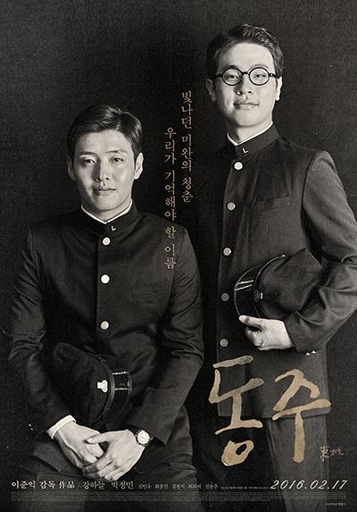 영화 <동주>.