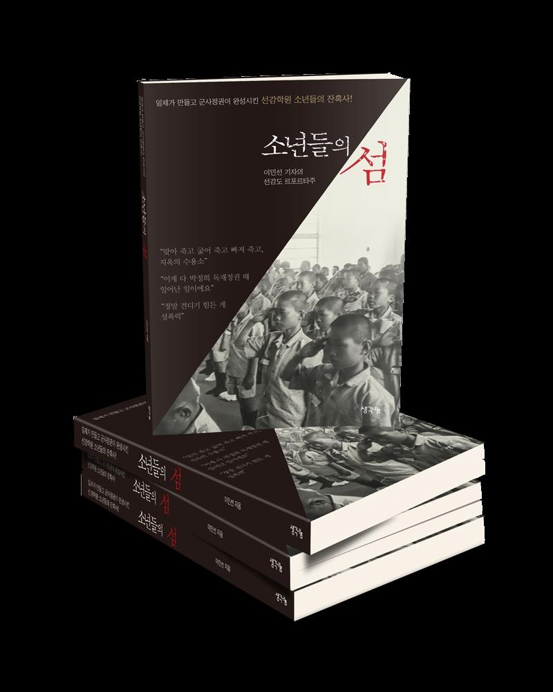 책, '소년들의 섬'