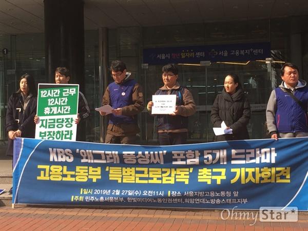 방송스태프노조가 27일 서울지방고용노동청 앞에서 기자회견을 열고 <왜그래 풍상씨>를 비롯한 5개 KBS 드라마에 대한 특별근로감독을 요청했다.