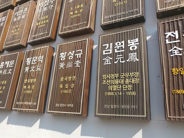 서훈받지 못한 김원봉, 밀양 출신 독립운동가 중 유일하다.