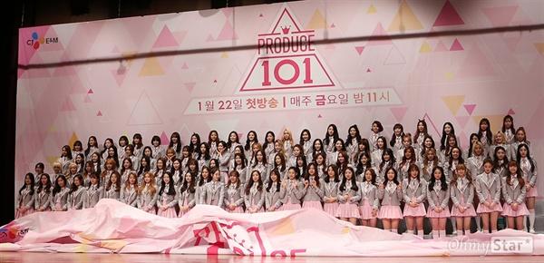 지난 2016년 방영된 <프로듀스 101> 시즌1 참가 연습생들.