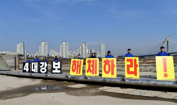 지난 1월 29일 금강권역 시민단체 활동가들이 수문이 개방중인 세종보 수문에 올라 4대강 보 해체를 촉구하는 퍼포먼스를 하고 있다.