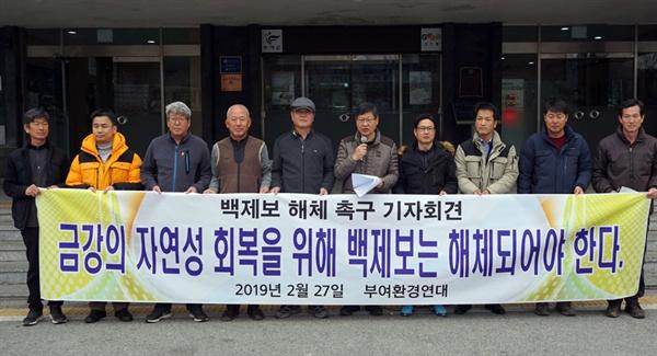 부여환경연대 회원들이 부여군청 앞에서 기자회견을 갖고 백제보 해체를 요구했다.