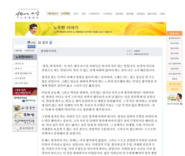 노무현 전 대통령이 2009년 3월 자신의 홈페이지에 올린 '정치하지 마라' 글 캡쳐