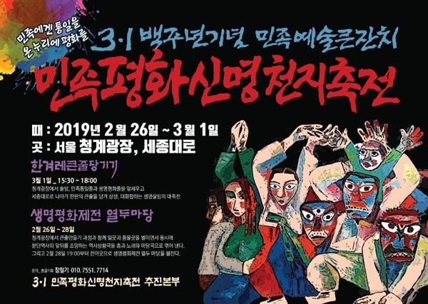 민족평화신명천지축전 3.1 백주년기념 민족예술큰잔치