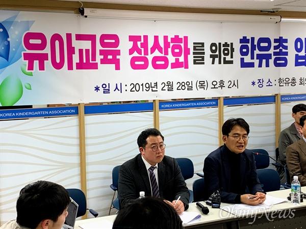 이덕선 한국유치원총연합회(한유총) 이사장이 28일 오후 기자회견을 열고 무기한 개학 연기를 선언했다.