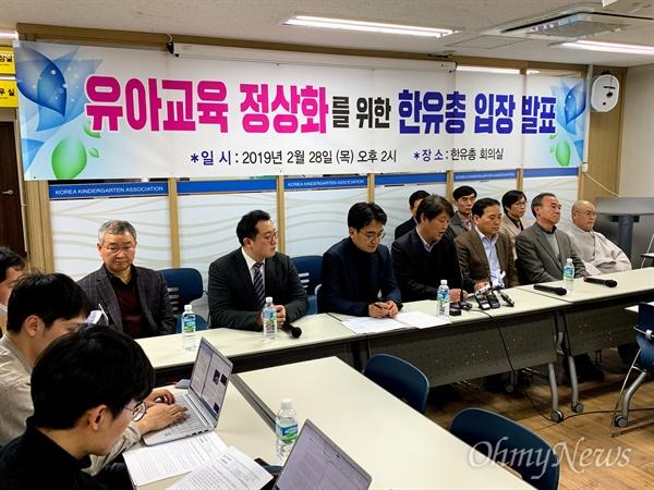 한국유치원총연합회(한유총)가 28일 오후 기자회견을 열고 '무기한 개학 연기'를 선언하고 있다.