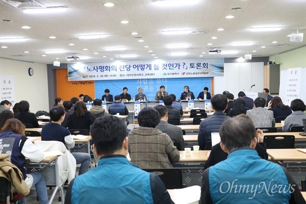 대구시와 민주노총 대구본부는 28일 오후 대구인권사무소 인권교육센터에서 '노사평화의 전당' 건립에 대한 토론회를 가졌다.
