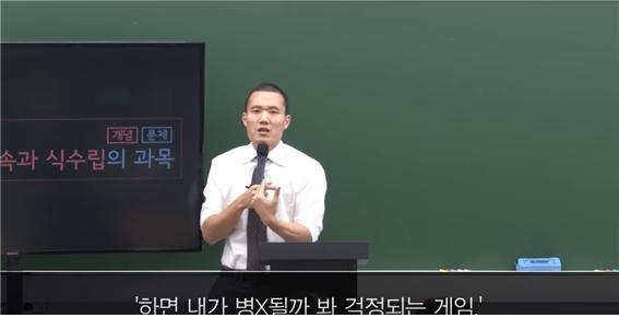 사교육기업 스터디코드 조남호 대표가 '공부의지 공부법' 영상에서 강의하는 모습. 그는 다른 영상에서 '공부해야하는 이유'를 역설하며 지방대를 비하했다가 논란에 휩싸였다.