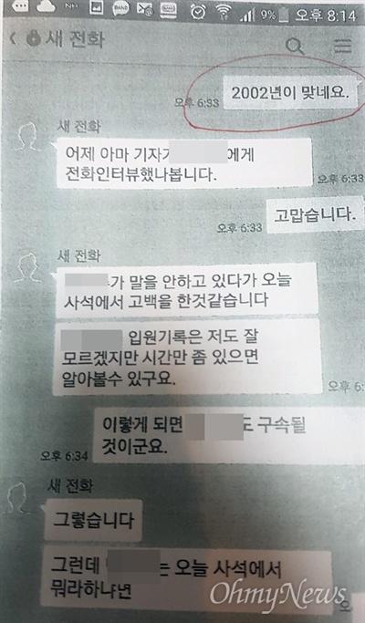 이 지사의 친형 고 이재선씨가 지난 2017년 1월 5일 12시 58분께 '새전화'라는 익명의 사람과 주고받은 대화. 2002년에 정신질환 약물을 복용했다는 사실을 인정하는 내용.