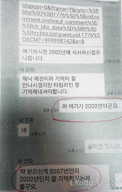이 지사의 친형 고 이재선씨가 지난 2017년 1월 5일 '새전화'라는 익명의 사람과 주고받은 카카오톡 대화.