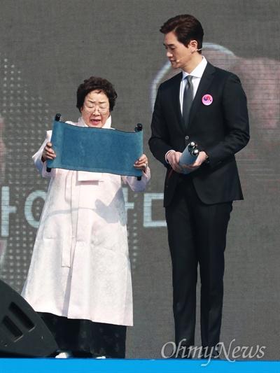 이용수 할머니와 유지태 독립선언서 낭독 일본군 위안부 피해자 이용수 할머니와 배우 유지태가 1일 오전 서울 광화문광장에서 열린 3.1절 100주년 기념식에서 독립선언서를 낭독했다.