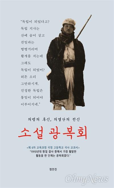 정만진 소설가가 3.1운동 100주년과 임시정부 수립 100주년을 기념하며 소설 <광복회>를 펴냈다.