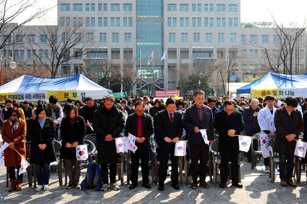평화행동에 참석한 이들이 나라의 자주독립을 위해 싸우다 산화한 민중들과 일본 정부의 진심 어린 사죄를 받지 못하고 한 서린 생을 마감한 피해자들을 생각하며 묵념을 하고 있다.