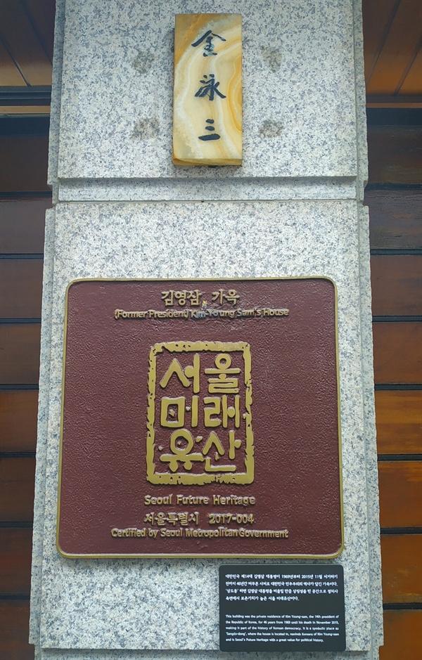 상도동 김영삼 전 대통령 사저의 명패 김영삼 전 대통령의 사저는 서울시가 '서울미래유산'으로 지정하였다.