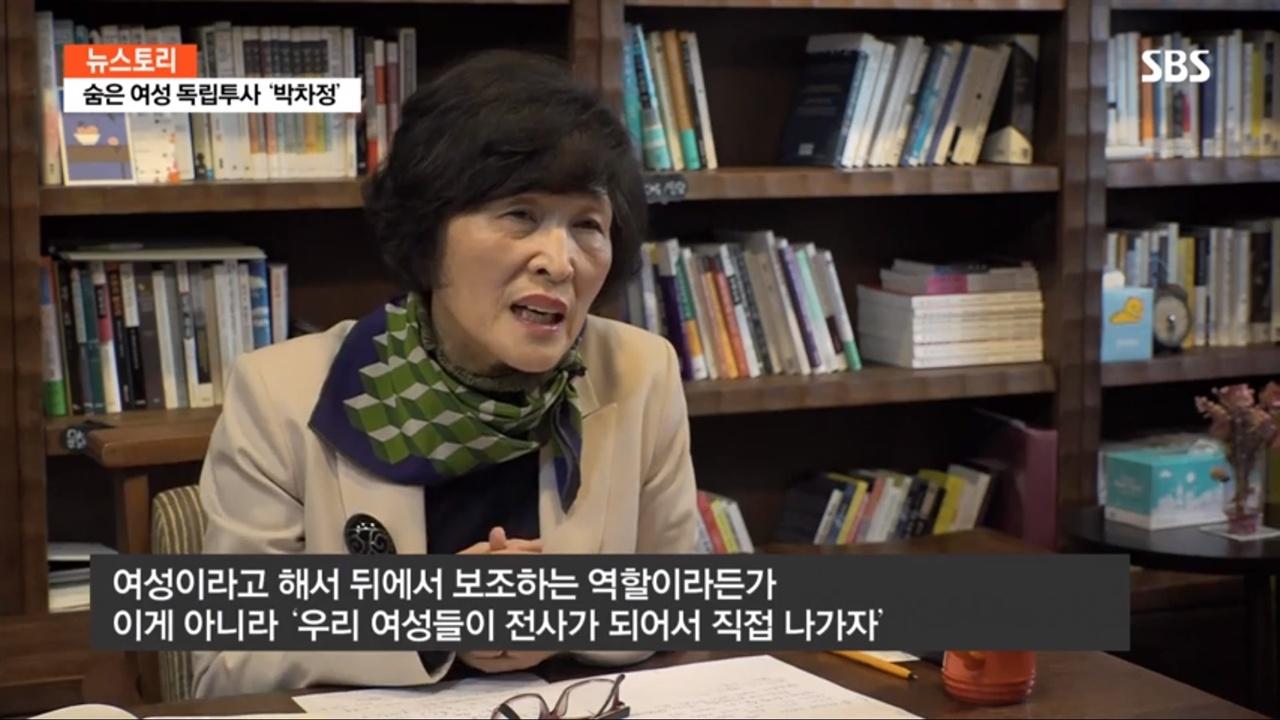 SBS <뉴스토리>'숨은 여성 독립투사 박차정' 편의 한 장면