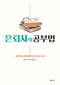은퇴자의 공부법/윤영선, 윤석윤,최병일 지음/14,000원