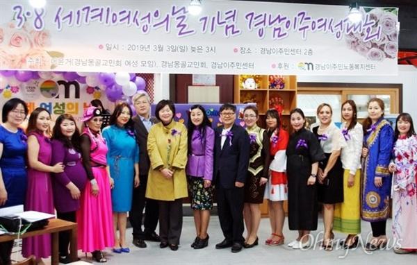 3월 3일 오후 경남이주민센터에서는 '이주여성대회'가 열렸다.