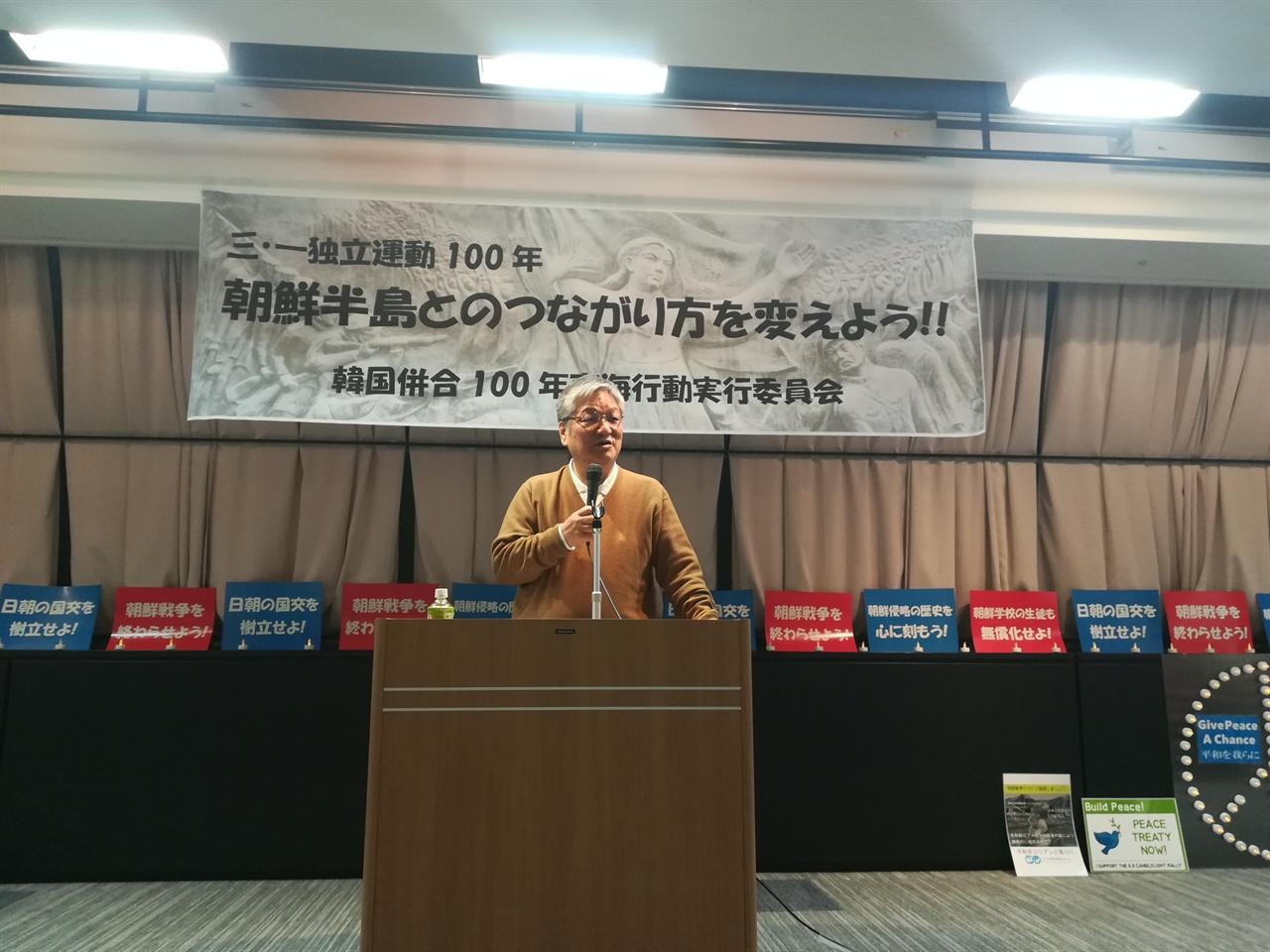 3. 1운동 100주년 기념 행사 강연자로 참석한 서경식 교수