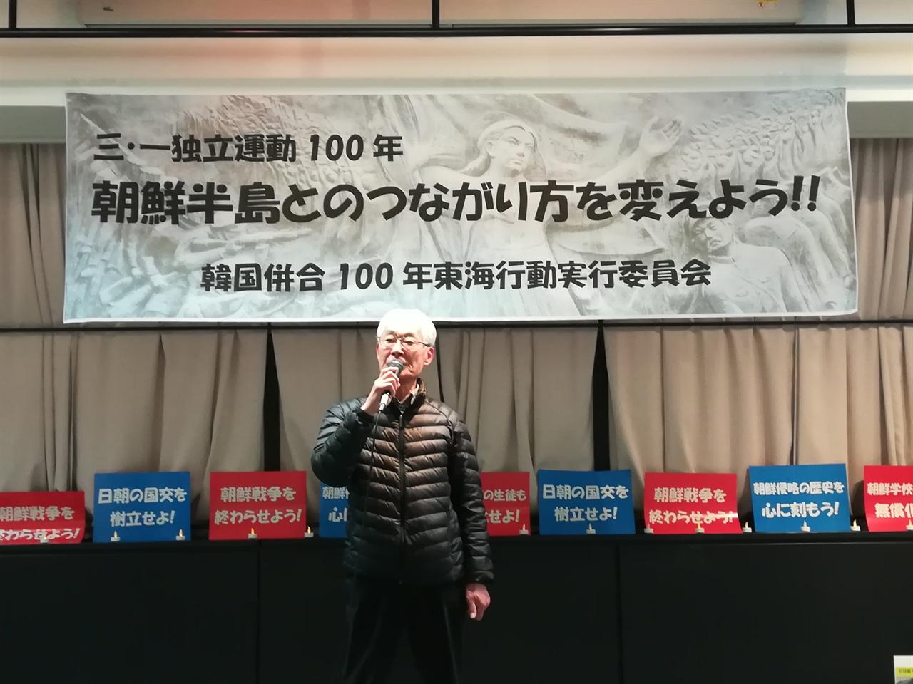 3.1운동 100주년 기념 행사 시를 낭독하는 이소가이 지로 선생