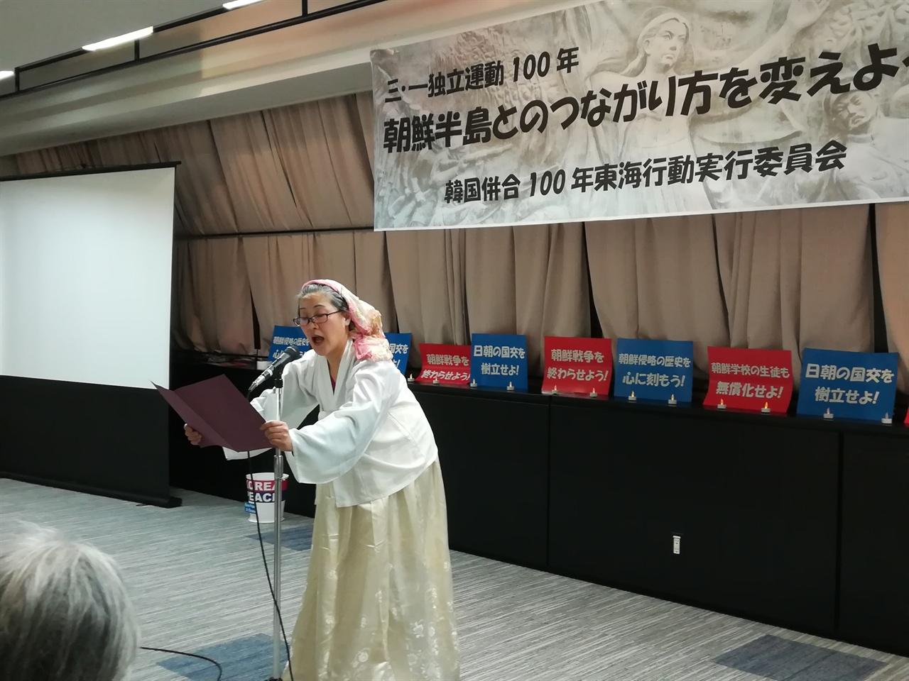 3.1운동 100주년 기념 행사 재일동포 1세의 이야기를 담은 1인극