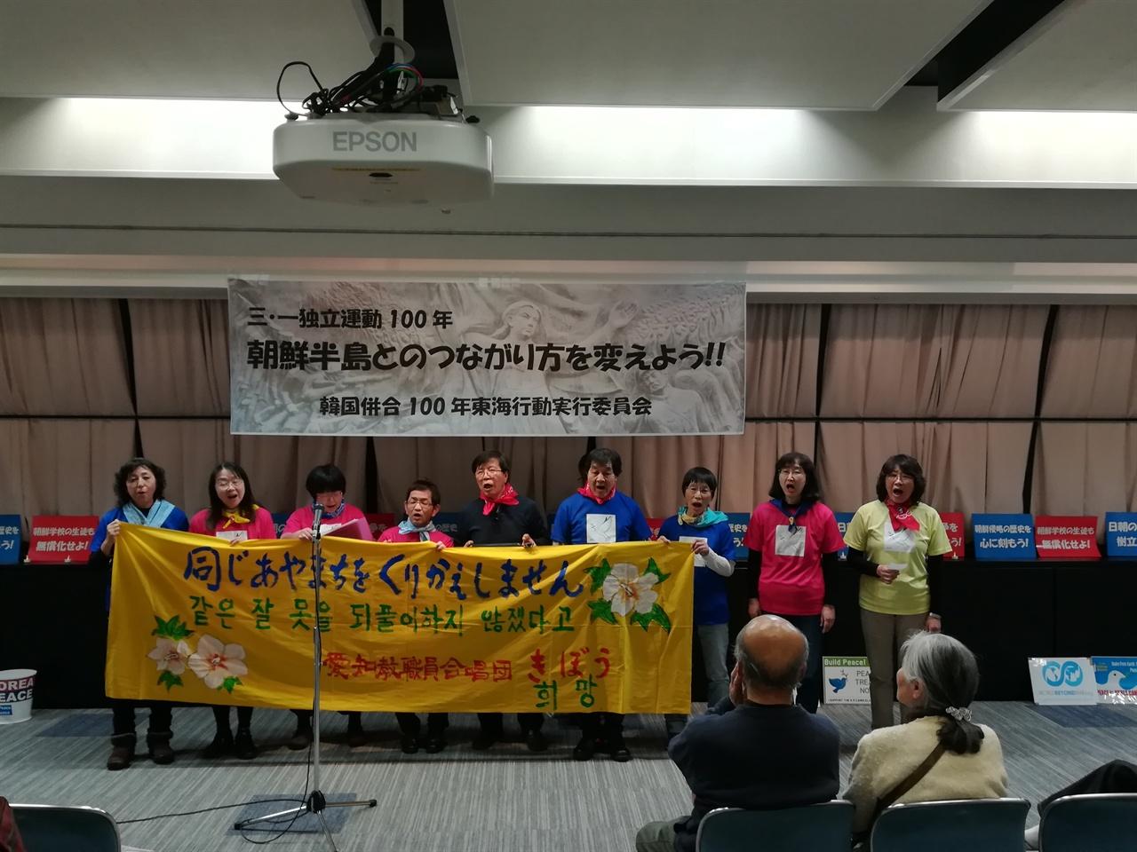 3.1운동 100주년 기념 행사  평화의 소녀상을 담은 노래 '서울의 소녀'를 부르는 아이치 교직원 합창단 '희망'
