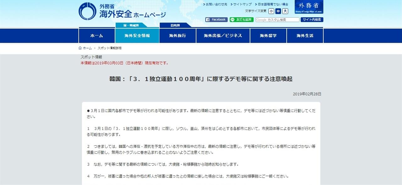한국 여행 중인 자국민에게 주의를 알리는 일본 외무성 홈페이지(인터넷 화면 캡쳐)