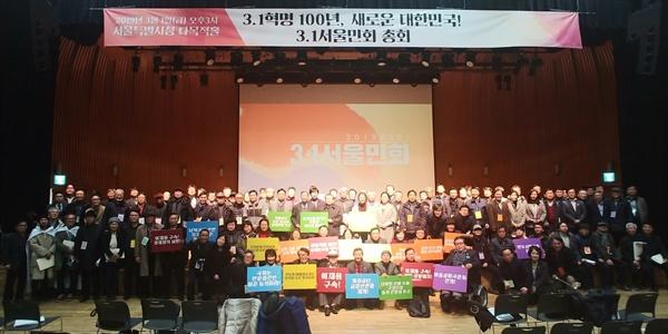 3월 1일 오후 3시 서울시청 8층 다목적홀에서는 150여 명의 시민들이 참여하고 주도한 3.1서울민회 총회가 개최됐다.