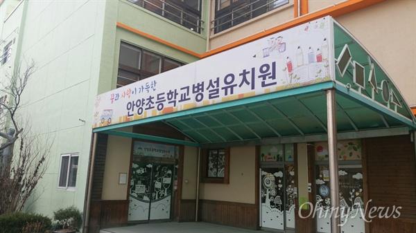 긴급돌봄을 지원한 안양초등학교 병설 유치원