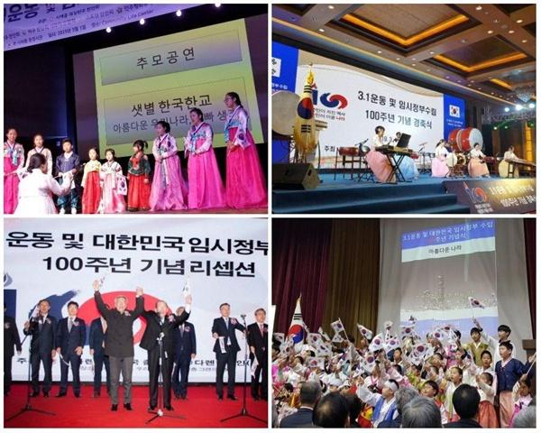 3.1운동 및 임시정부 100주년기념 행사 미국 시애틀, 중국 청도(상), 중국 대련, 홍콩(하)
