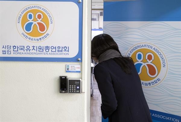 서울시교육청이 '개학연기 투쟁'을 주도한 한국유치원총연합회(한유총) 설립허가를 취소하기로 결정한 4일 오후 서울 용산구 한유총 사무실 앞의 모습