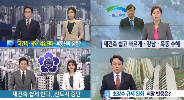 박근혜 정부의 부동산 시장 활성화 대책 반기는 언론들(2014/9/1)