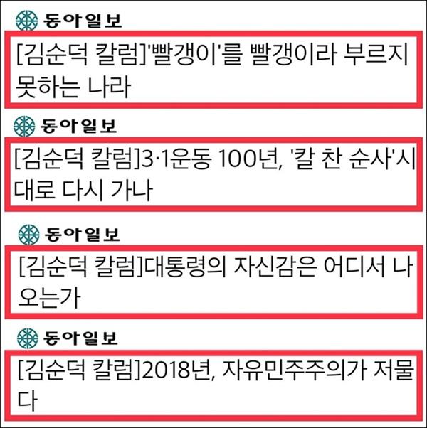 동아일보 김순덕 대기자가 쓴 칼럼 제목들