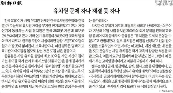 3월 4일 조선일보 사설