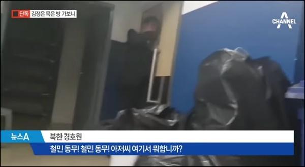 채널A 기자가 무단으로 김정은 위원장이 머물렀던 숙소에 진입하려고 하자, 북한 경호원이 제지하는 모습