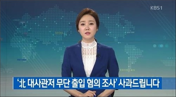 2018년 6월 싱가포르에서 열린 북미 정상회담을 취재하던 KBS 기자 2명은 무단으로 북한대사관저에 들어갔다가 강제 출국 당했다. 화면은 KBS 뉴스 사과 장면