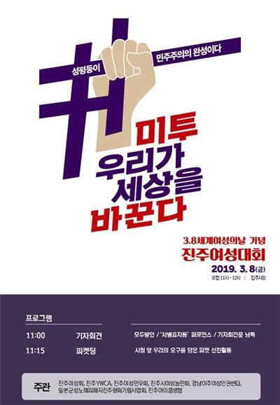 """""""세계여성의 날 기념 진주여성대회"""""""