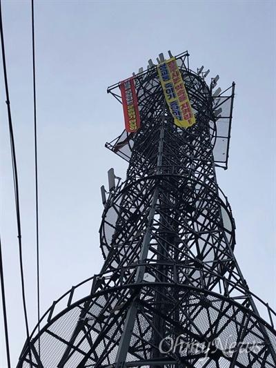 삼성교통노조 김영식·문정식 조합원이 3월 5일 새벽 진주 KT 기지국 철탑에서 고공농성을 벌이고 있다.