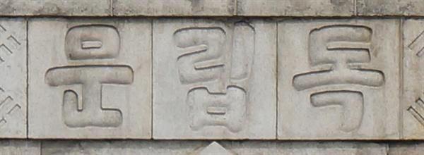 김가진의 '독립문' 한글 글씨