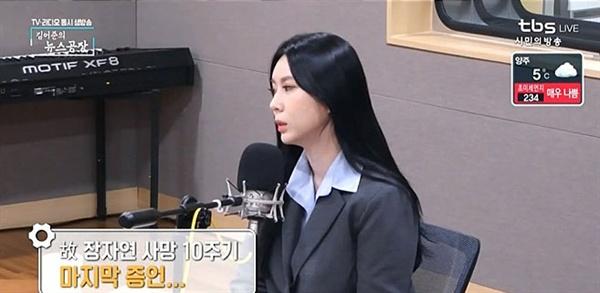 tbs <김어준의 뉴스공장>에 출연한 윤지오씨의 모습