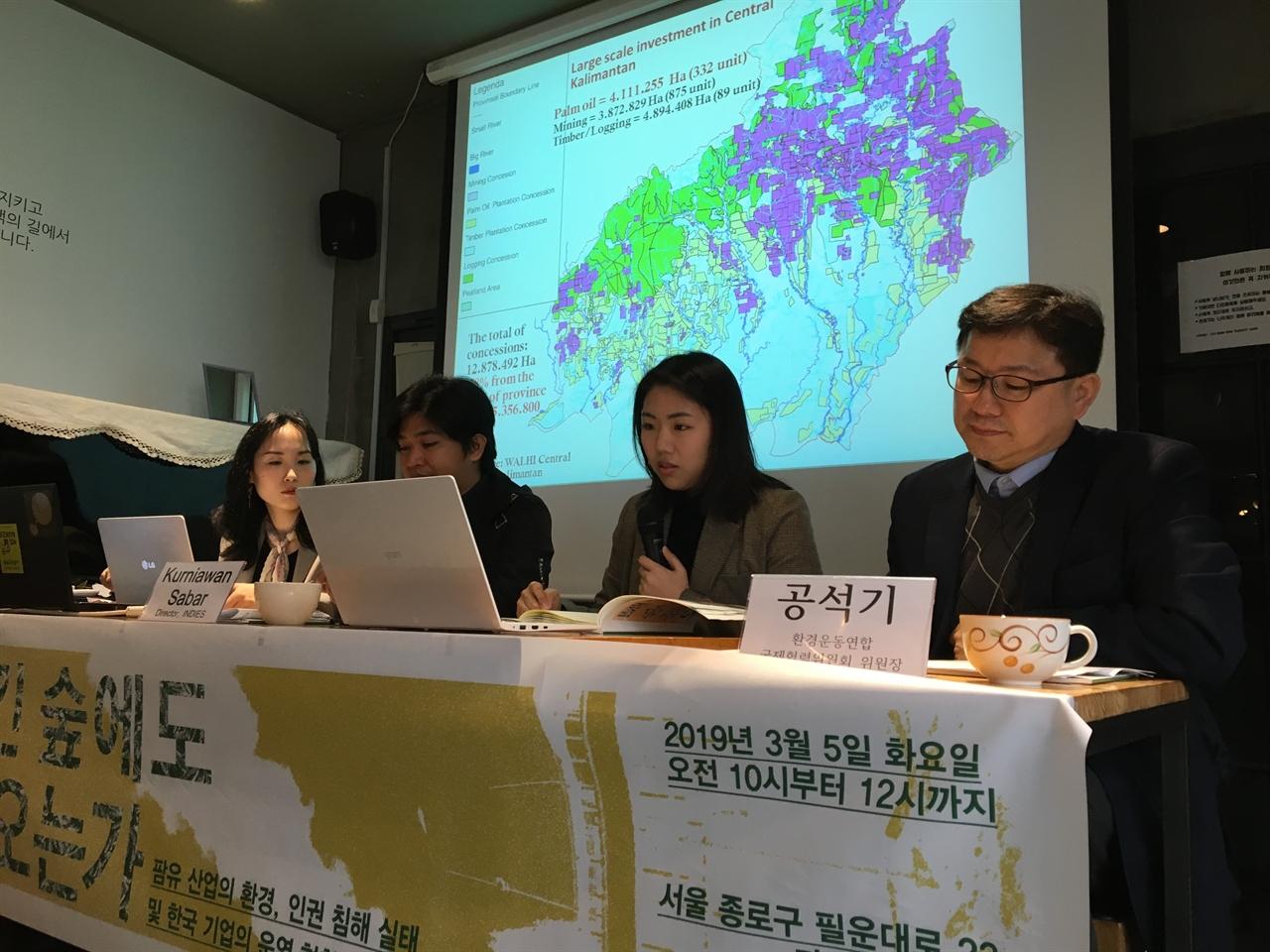 지난 5일, 서울 종로구에 있는 환경연합 카페 회화나무에서 팜유 산업의 환경과 인권 침해 실태를 알리는 자리가 마련됐다.